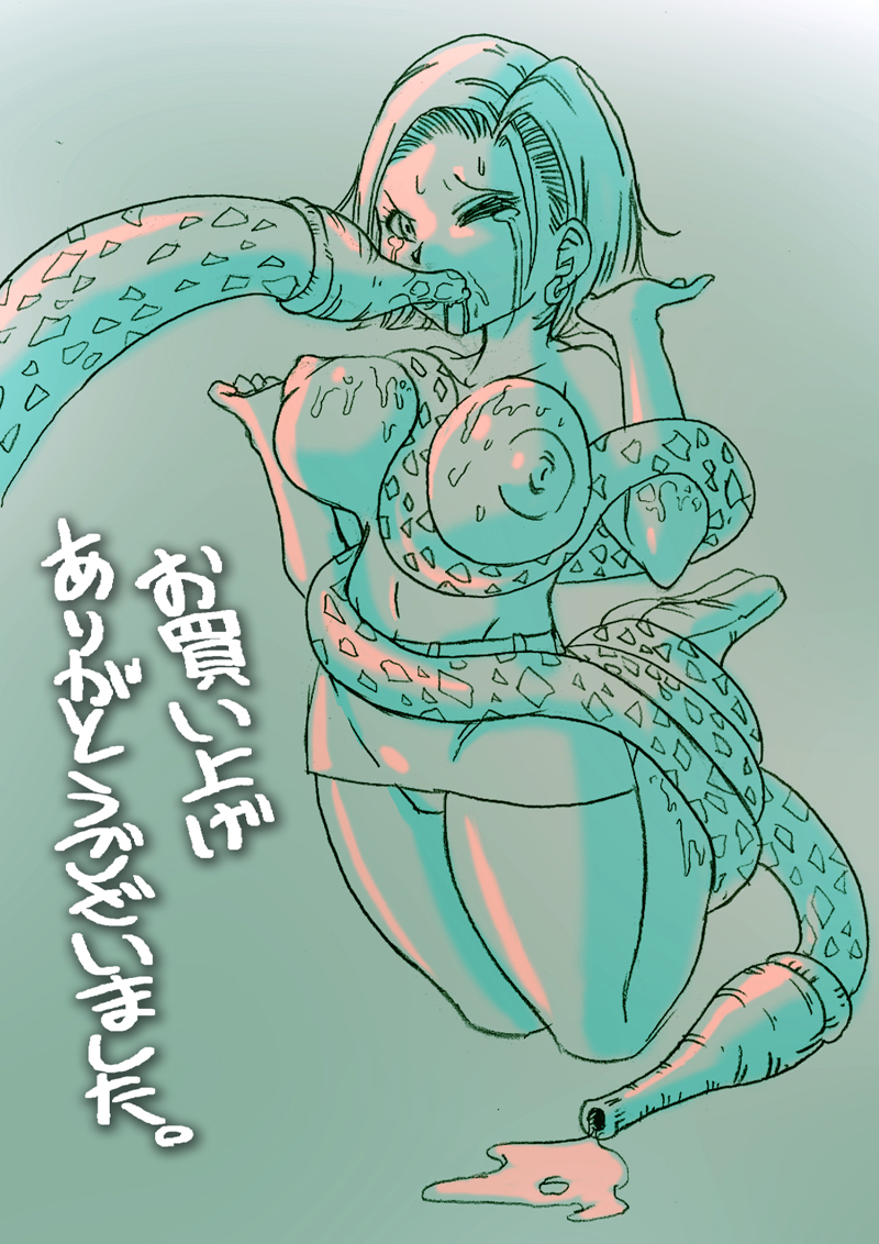 android 21 z dragon ball Fat deis breath of fire